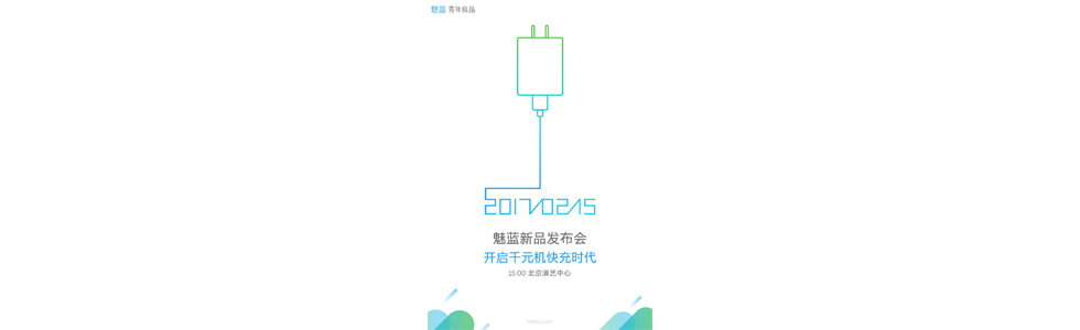Meizu to unveil the m5s on February 15th