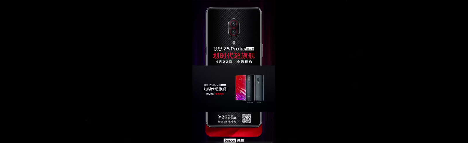 Lenovo Z5 Pro GT - the world's first Snapdragon 855 smartphone, goes on pre-sale today