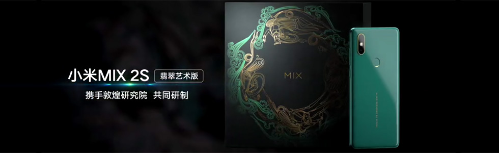 Xiaomi releases the Mi MIX 2S Jade Green Edition