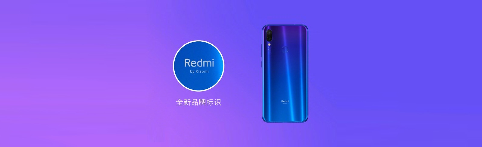 Redmi is officially a separate Xiaomi brand, Redmi Note 7 is announced