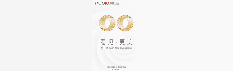 nubia to unveil a new smartphone with a dual camera setup on March 21st