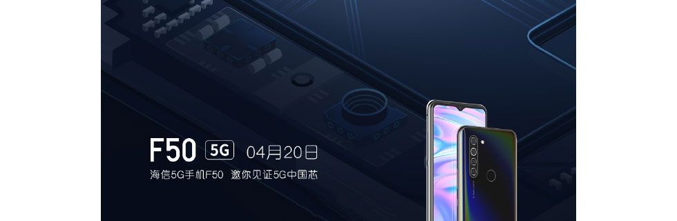 Hisense F50 5G with Unisoc's Tiger T7510 chipset will be announced on April 20