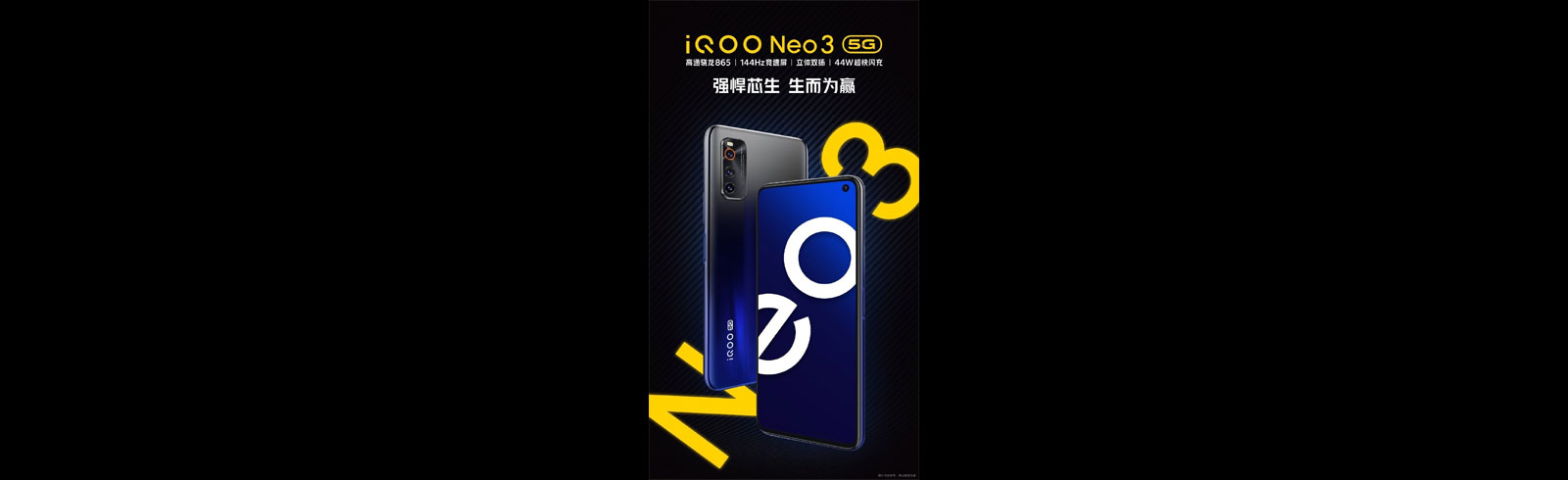 Vivo announced the iQOO Neo 3 with a 144Hz IPS display, Snapdragon 865, 44W fast charging