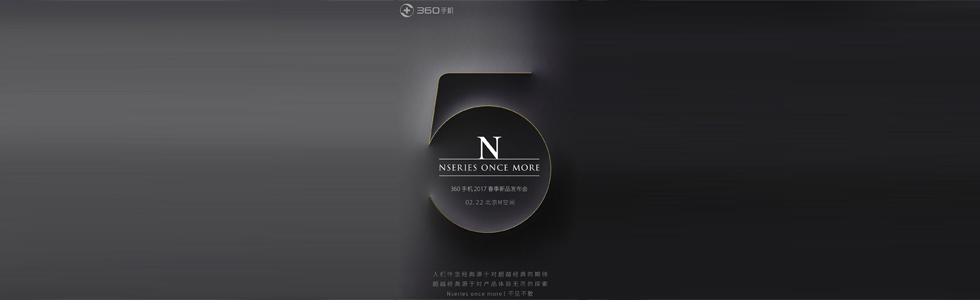 360 Mobiles (Qiku) to unveil the N5 on February 22nd