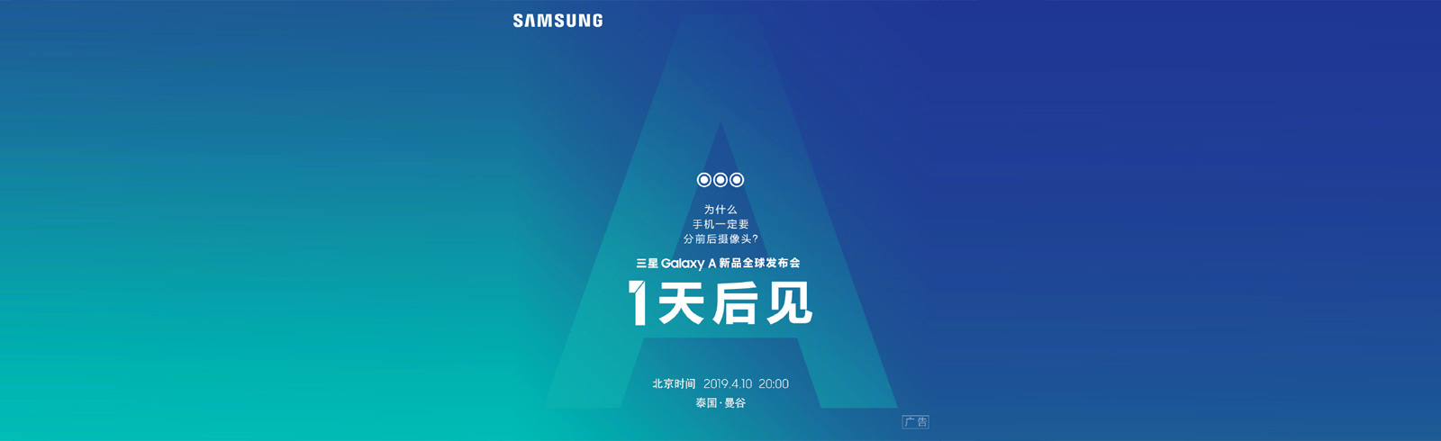 Big battery, pop-up and/or rotating camera, big screen - a new Galaxy A model will be unveiled tomorrow