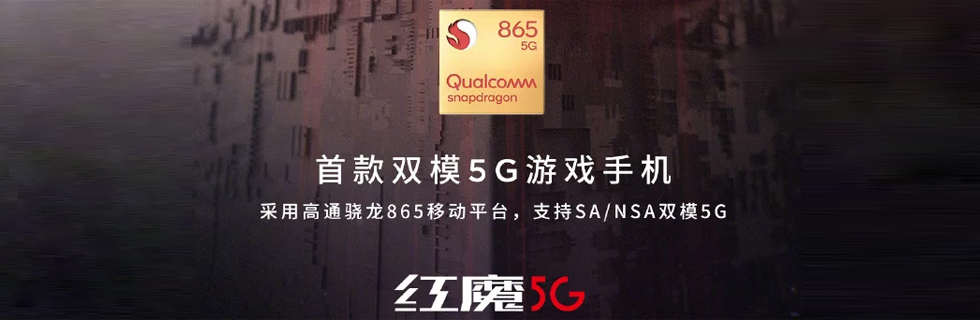 The next nubia Red Magic smartphone will arrive with a Snapdragon 865 mobile platform