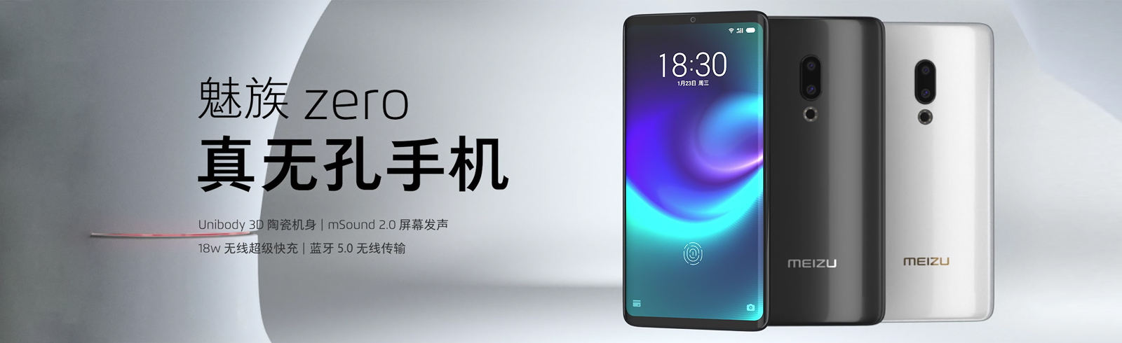 Meizu Zero is announced as the world's first seamless, uninterrupted phone