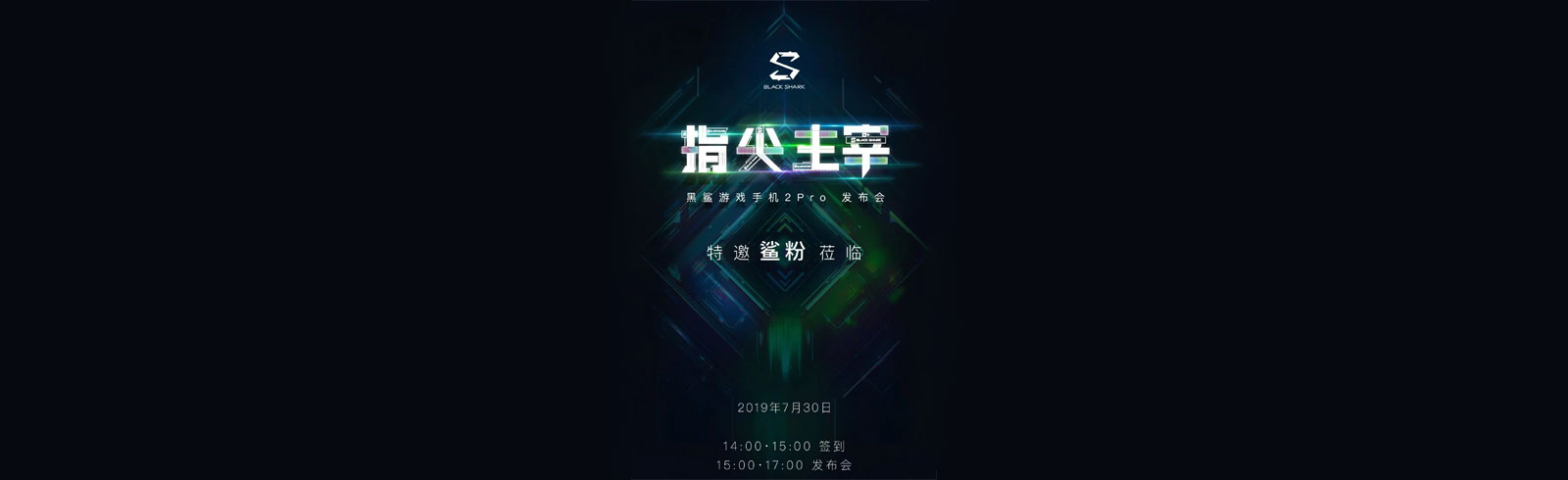 Black Shark 2 Pro will be unveiled on July 30th, could sport a Snapdragon 855 Plus mobile platform
