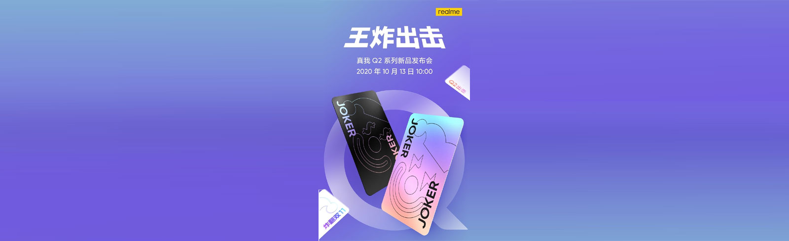 Realme Q2 and Realme Q2 Pro will be unveiled on October 13th