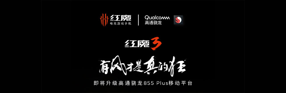 nubia Red Magic 3 to be updated with the Snapdragon 855 Plus