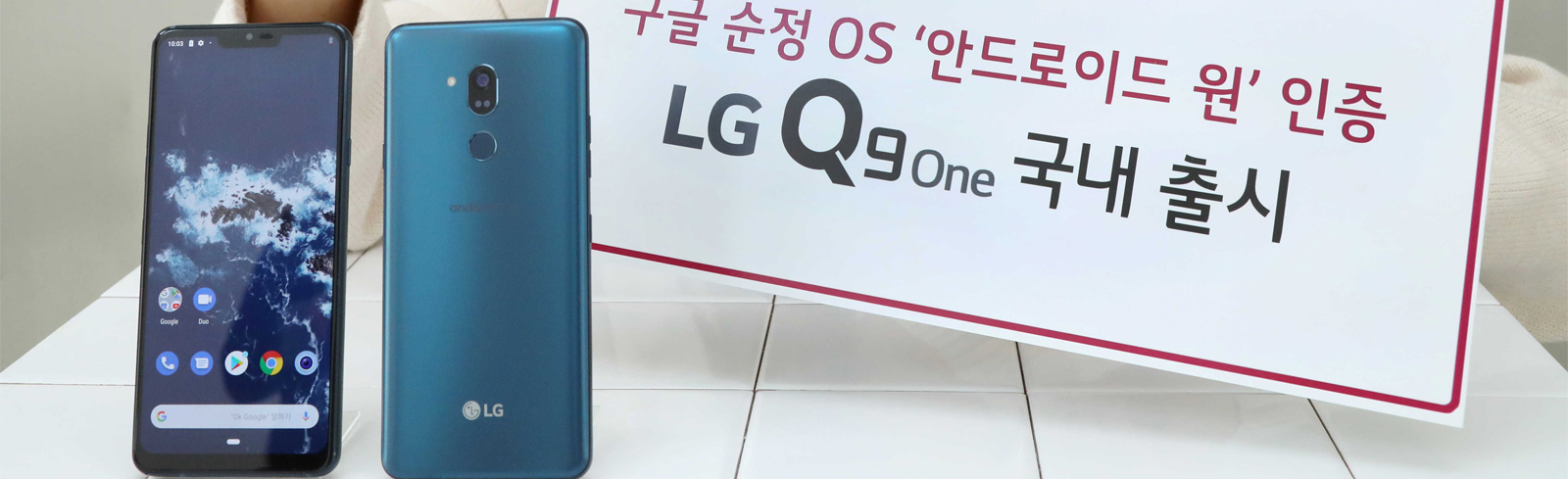 LG Q9 one goes official with Android 9 Pie, Snapdragon 835