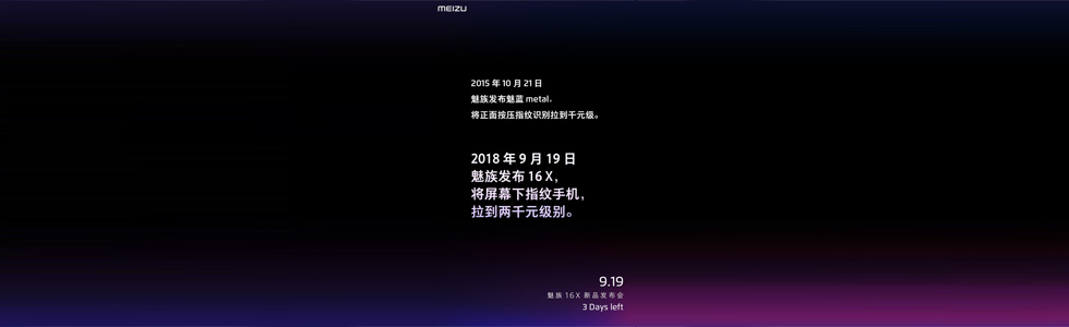Meizu 16X will have an in-display fingerprint sensor and will be priced around CNY 2000 (USD 290)