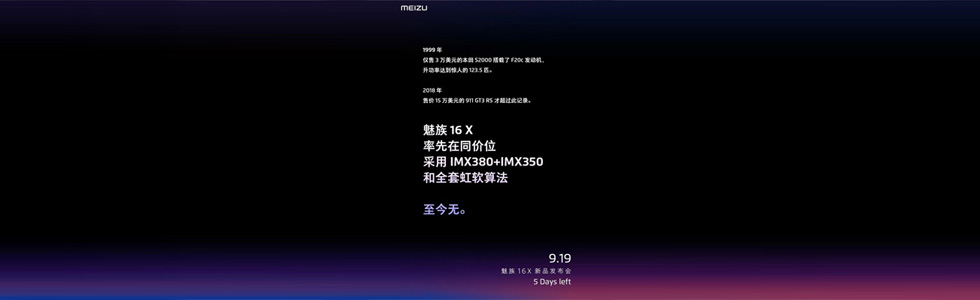 Meizu 16X will use Sony IMX380 and Sony IM350 sensors for its rear cameras