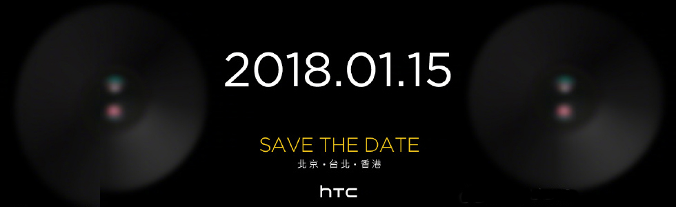 HTC will announce a new smartphone on January 15. Could it be the HTC U11 EYEs?