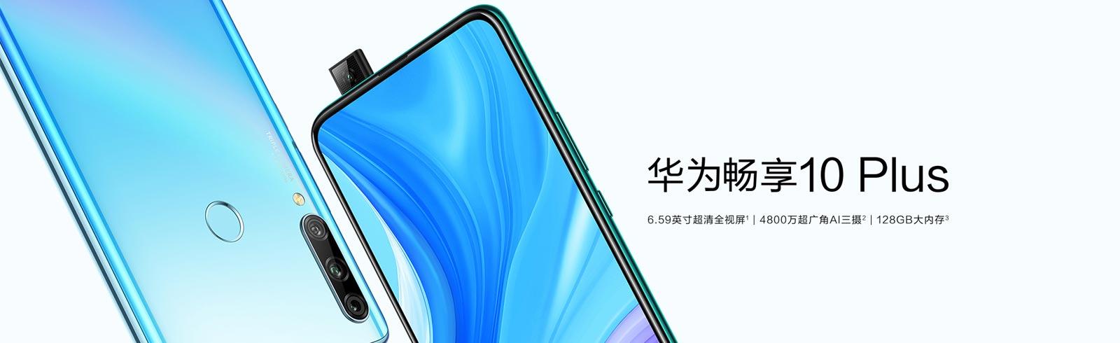 Huawei launches the Huawei Enjoy 10 Plus