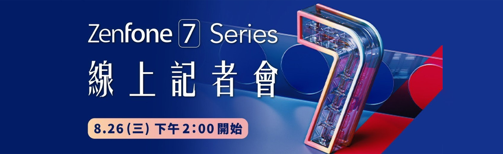 Asus Zenfone 7 series will be introduced on August 26th