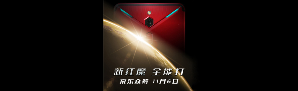 nubia's Red Magic Red Devil 2 will have a sensitive frame for 4-finger operation during gaming