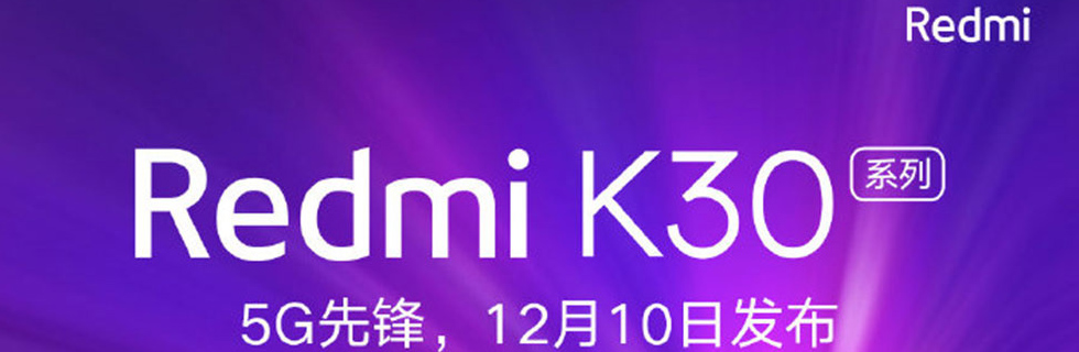 Redmi K30 5G will be announced on December 10