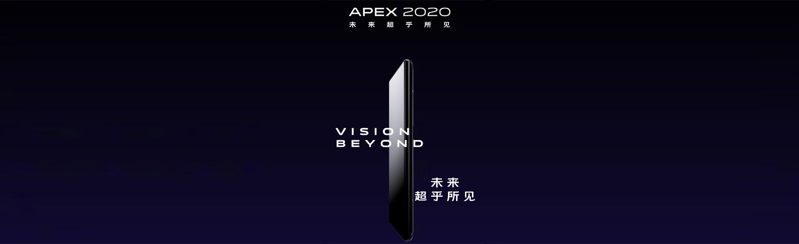 Vivo Apex 2020 specifications and features